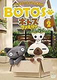 ボトスファミリー Vol.2[DVD]