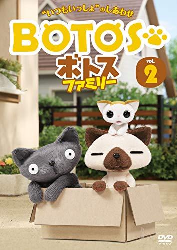 ボトスファミリー Vol.2 [DVD]