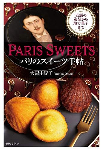 PARIS SWEETS パリのスイーツ手帖