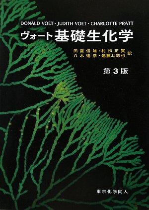 ヴォート 基礎生化学 第3版