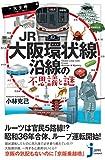 JR大阪環状線沿線の不思議と謎 (じっぴコンパクト新書) - 小林 克己