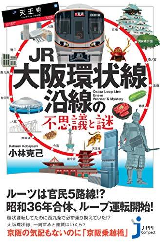 Mirror PDF: JR大阪環状線沿線の不思議と謎 (じっぴコンパクト新書)