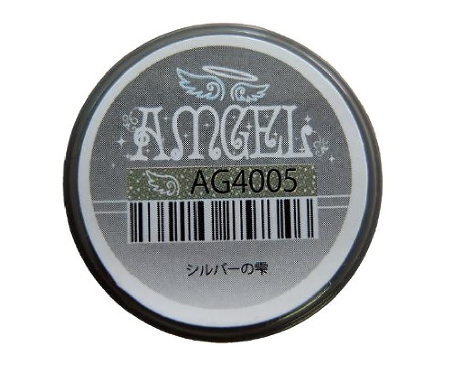 命令母音血AMGEL(アンジェル) カラージェルAG4005 シルバーの雫