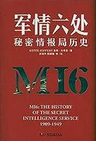 """军情六处:秘密情报局历史(军情六处独家首次授权,披露""""007""""原型)"""