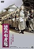 花の白虎隊[DVD]