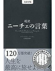 超訳 ニーチェの言葉 <大活字版> (ディスカヴァークラシックシリーズ)