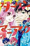 ダーリンマニアック (3) (フラワーコミックス)