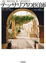 Doctor of Thessaly (Shogakukan Novel) (2010) ISBN: 4094084703 [Japanese Import]