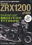 Kawasaki ZRX1200&1100 (エイムック 2732)