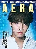 AERA 2021年7月5日号