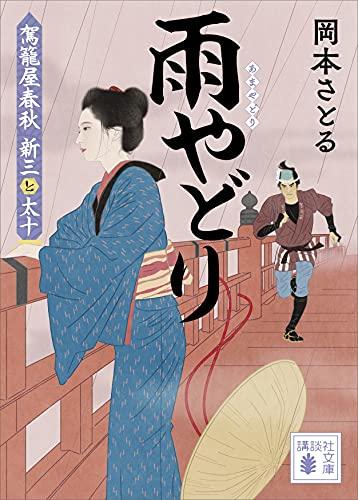 雨やどり 駕籠屋春秋 新三と太十 (講談社文庫)