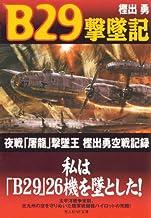 表紙: B29撃墜記 (光人社NF文庫) | 樫出勇