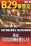 B29撃墜記 (光人社NF文庫)