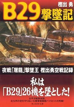 [樫出勇]のB29撃墜記 (光人社NF文庫)