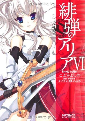 緋弾のアリア (6) (MFコミックス アライブシリーズ)