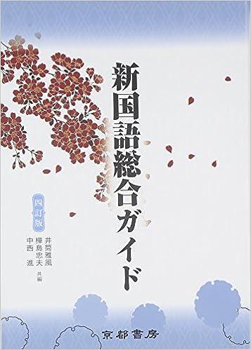 新国語総合ガイド