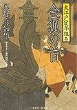 金狐の首─大江戸定年組5 (二見時代小説文庫)