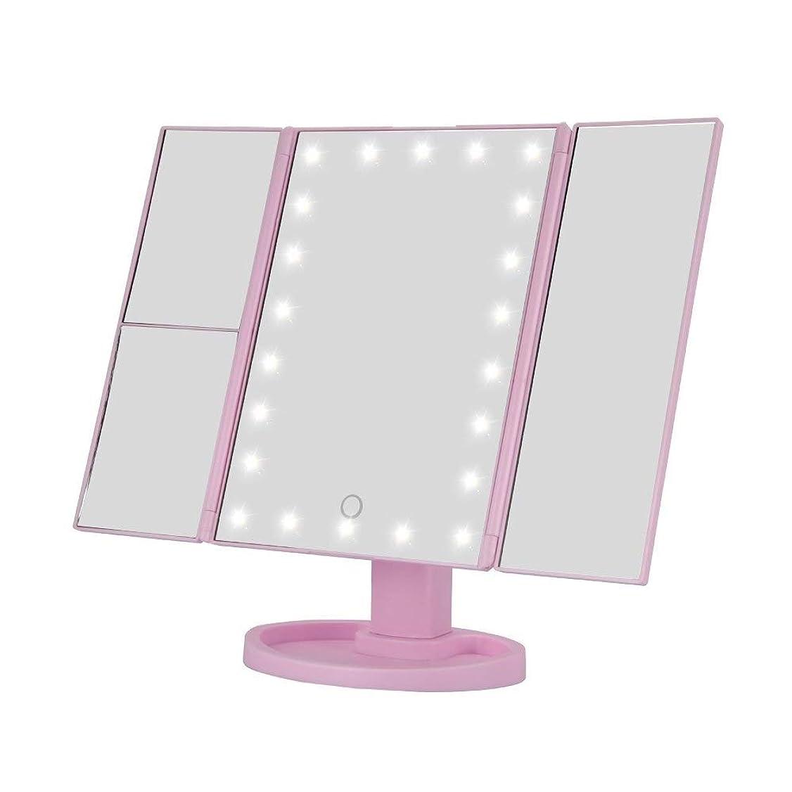 剪断最大裏切る化粧鏡LED化粧鏡 3つ折りバニティミラー 女優ミラー 三面鏡 鏡卓上鏡 化粧鏡 化粧ミラー 鏡 折りたたみ式 LEDライト付き 明るさ調整可能 電池&USB 2(ピンク)