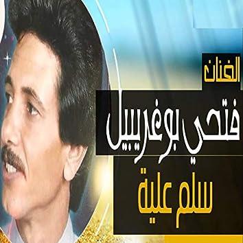 Sallem Alayah