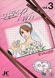 ウェディングベル35―サチコ、咲いてみせます―(3) (ジュディーコミックス)