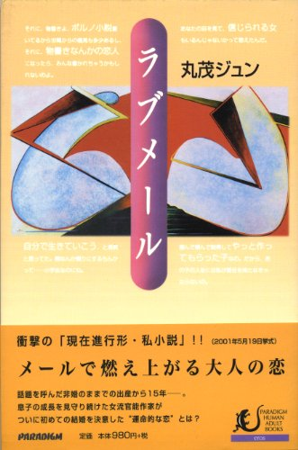 ラブメール (Paradigm human adult books―Eros)
