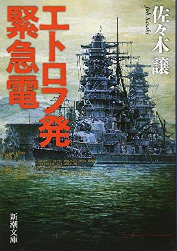 エトロフ発緊急電 (新潮文庫)