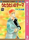うたうたいのテーマ 2 (マーガレットコミックスDIGITAL)