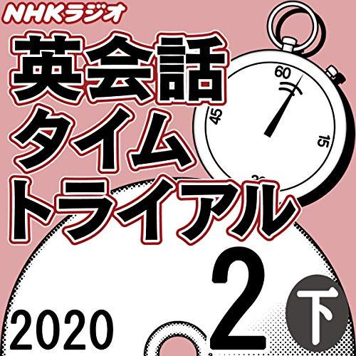 『NHK 英会話タイムトライアル 2020年2月号 下』のカバーアート