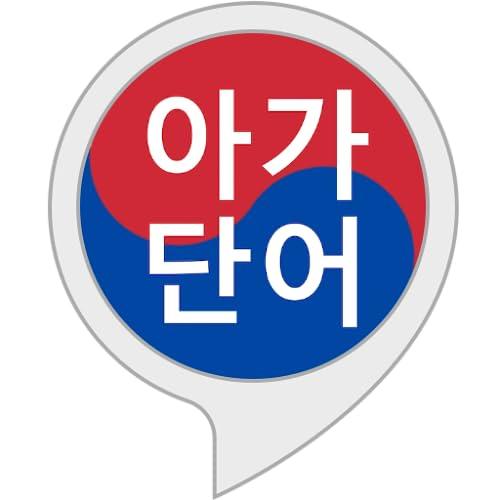 Korean Baby Words