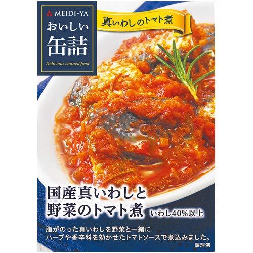 明治屋 おいしい缶詰『国産真いわしと野菜のトマト煮』