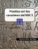 Practica con los caracteres del HSK1 - Jordi Burgos Acosta