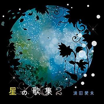 星の歌集2