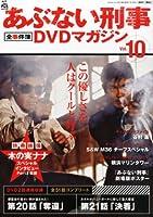 あぶない刑事 全事件簿DVDマガジン 2013年 1/15号 [分冊百科]
