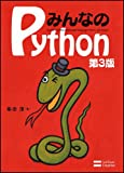 q? encoding=UTF8&ASIN=4797371595&Format= SL160 &ID=AsinImage&MarketPlace=JP&ServiceVersion=20070822&WS=1&tag=liaffiliate 22 - Pythonの本・参考書の評判