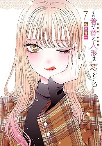 その着せ替え人形は恋をする コミック 1-7巻セット