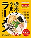 栃木のうまいラーメン2021