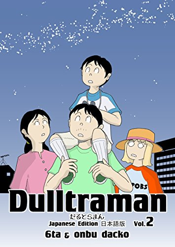 Dulltraman 2 - Japanese Edition Manga Comic