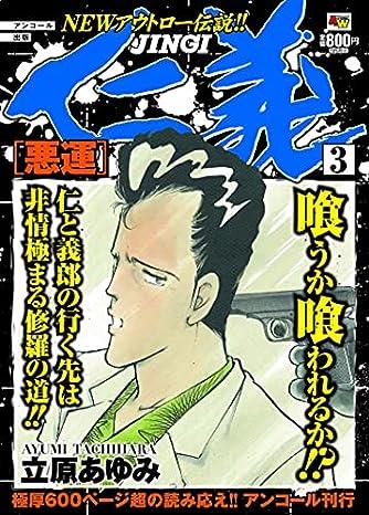 アンコール出版 仁義 悪運 3 (3) (秋田トップコミックスW)