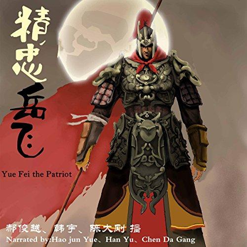 精忠岳飞 - 精忠岳飛 [Yue Fei the Patriot] (Audio Drama) audiobook cover art