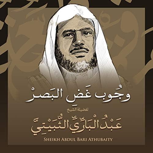 الشيخ عبد الباري الثبيتي