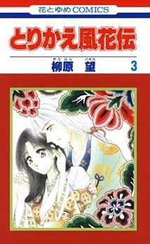 [柳原望]のとりかえ風花伝 3 (花とゆめコミックス)