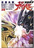 強殖装甲ガイバー (28) (角川コミックス エース 37-28)