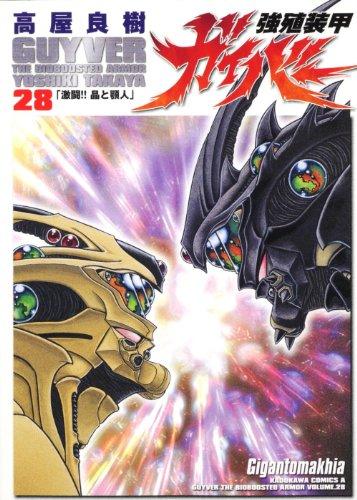 強殖装甲ガイバー (28) (角川コミックス・エース 37-28)の詳細を見る