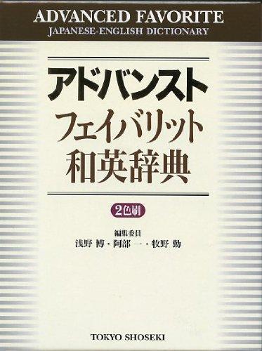 東京書籍『アドバンスト フェイバリット和英辞典』