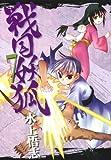 戦国妖狐 7 (BLADEコミックス)