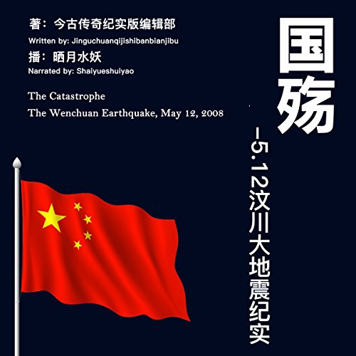 国殇:5.12汶川大地震纪实 - 國殤:5.12汶川大地震紀實 [The Catastrophe: The Wenchuan Earthquake, May 12, 2008] audiobook cover art