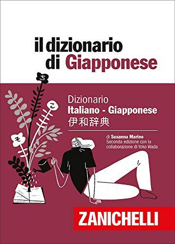 il dizionario di Giapponese: Dizionario Italiano-Giapponese / 伊和辞典