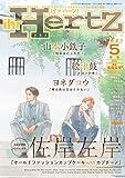 ihr HertZ (イァハーツ) 2021年 05月号 [雑誌] (HertZ&CRAFT)