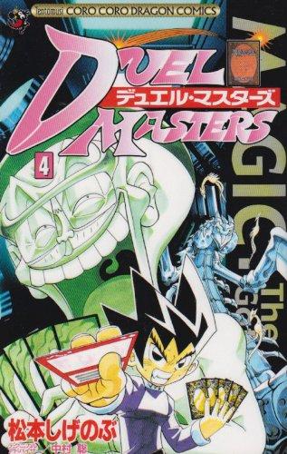 デュエル・マスターズ (4) (てんとう虫コミックス―てんとう虫コロコロコミックス)