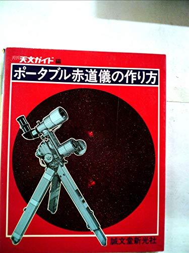 ポータブル赤道儀の作り方―天文工作室 (1979年)